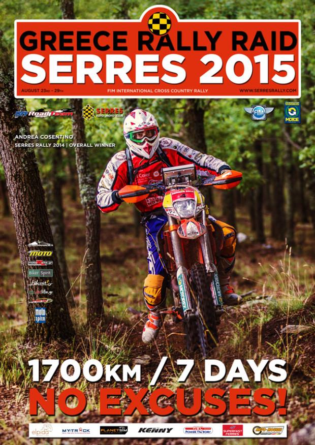 """Serres Rally 2015"""
